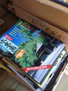 名古屋市中川区へ日本画水墨画関係の古本、大型美術本の買取