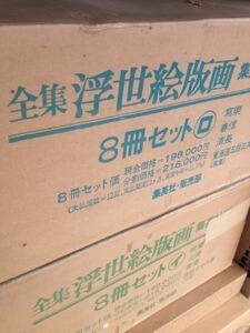 愛知県春日井市へ全集浮世絵版画の出張買取
