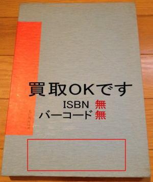 出張の古本買取はISBNやバーコードの無い本もOKですよ。