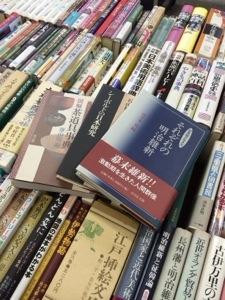 三重県津市で歴史書や署名本、ムック誌などを買取しました。