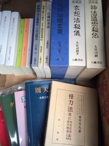 愛知県安城市で神仙道、神通力、気功、瞑想などの良書を買取しました。