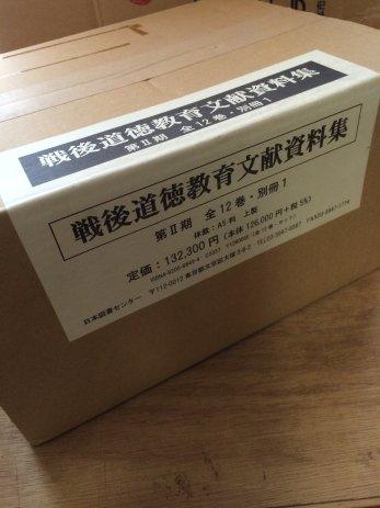 三重県四日市市で教育関係の書籍を買取しました。