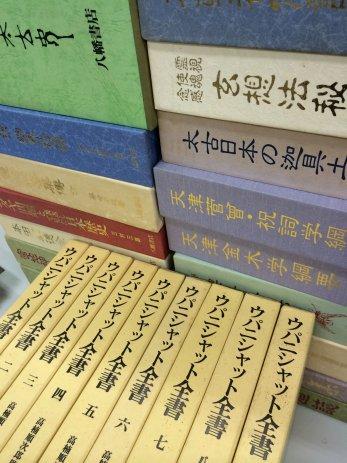 愛知県豊橋市で八幡書店の書籍を買取しました。