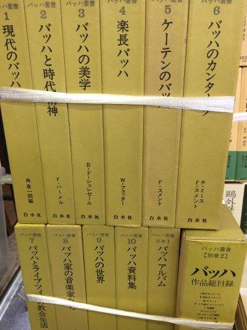 三重県津市でクラシック音楽関係の単行本を買取しました。