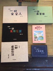 三重県亀山市で富永一朗「一朗漫画集」を買取しました。