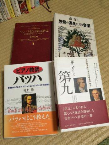 愛知県清須市で音楽、ジャズ、クラシック関係の単行本を買取しました。