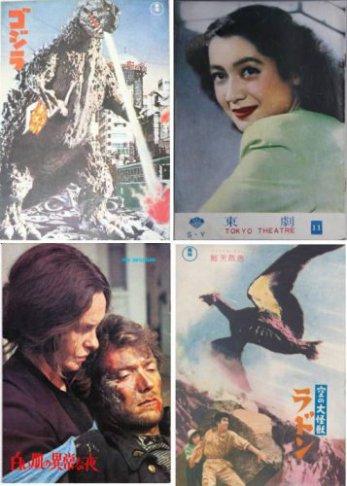 愛知県日進市で1950年代からの映画パンフを出張買取しました。