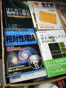 名古屋市緑区で2016年2015年発行の新しい単行本を出張買取しました。