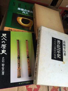 愛知県瀬戸市で尺八の専門書などを出張買取しました。