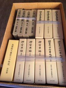 三重県伊勢市で神道に関する専門書を大量に出張買取しました。