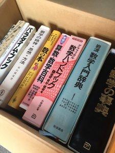 三重県伊勢市でキリスト教関連書籍や数学専門書を出張買取しました。