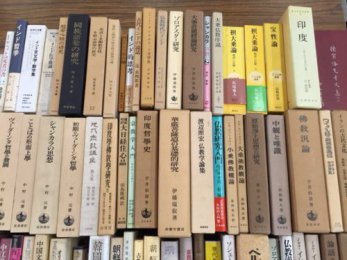 宗教・哲学・数学・易学・東洋医学・歴史など学術書の買取