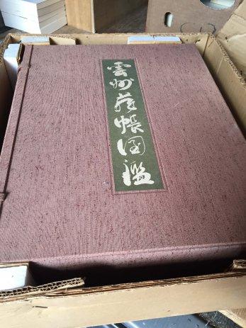 静岡県浜松市で書道の専門書や個人全集などを出張買取しました。
