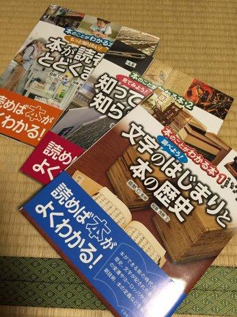 近年発行の単行本を出張買取しました。