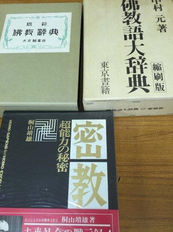 超能力や魔術などのオカルト本、仏教本などを出張買取しました。