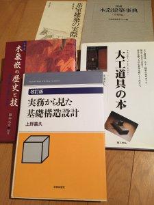 名古屋市天白区で建築に関する専門書や大型本などを出張買取しました。