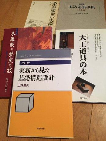 建築に関する専門書や大型本などを出張買取しました。