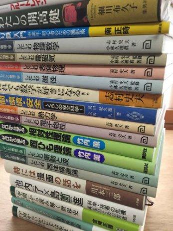 相対性理論や宇宙に関する専門書を出張買取しました。