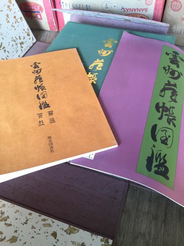 大型の美術本を中心に雲州蔵帳図鑑などを出張買取しました。