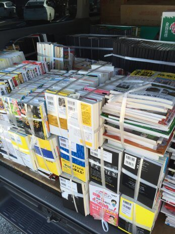 三重県津市で近年発行のビジネス本を大量に買取しました。