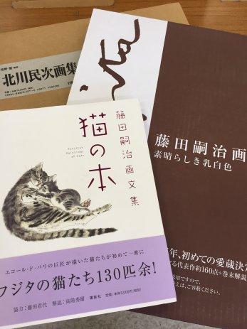 名古屋市天白区で藤田嗣治画集や囲碁将棋の本を買取しました。
