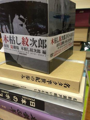 名古屋市緑区で鉄道関係書籍や木枯し紋次郎DVDBOXなどを買取しました。