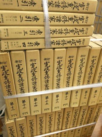 岐阜県羽島市で新訂寛政重修諸家譜などを買取しました。