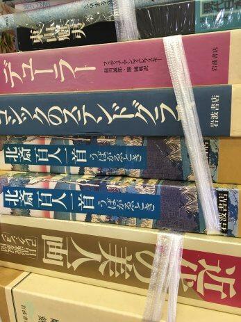 名古屋市西区で岩波書店発行の大型美術本などを買取しました。