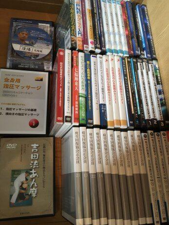 愛知県扶桑町で整体の教材DVDやセミナーDVDを買取しました。