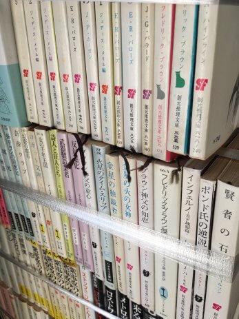 名古屋市名東区でサンリオSF文庫などを買取しました。