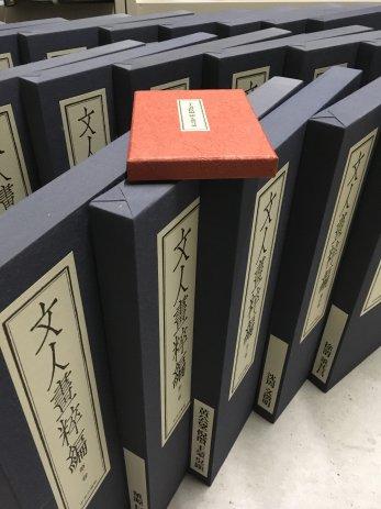 文人画粋編 全20巻
