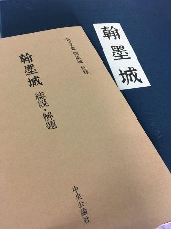愛知県知立市で文人画粋編全20巻など大型美術本を買取しました。