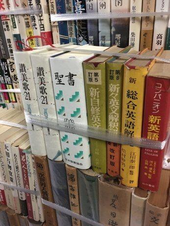 愛知県美浜町で英文解釈や讃美歌などの単行本を買取しました。