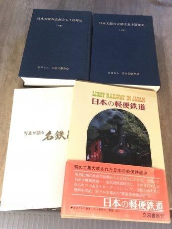 愛知県あま市で軽便鉄道などの鉄道ムック誌を買取しました。