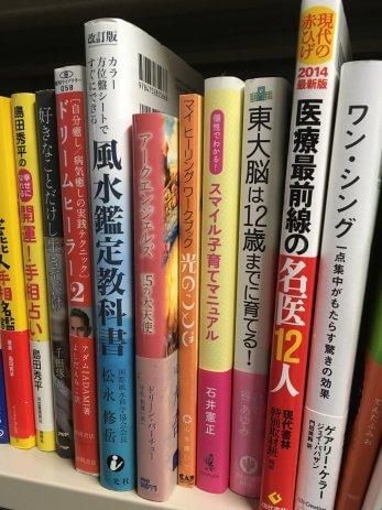 名古屋市西区で占いスピリチュアル手相などの単行本を買取しました。
