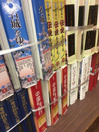 桑名市で買取した週刊シリーズ