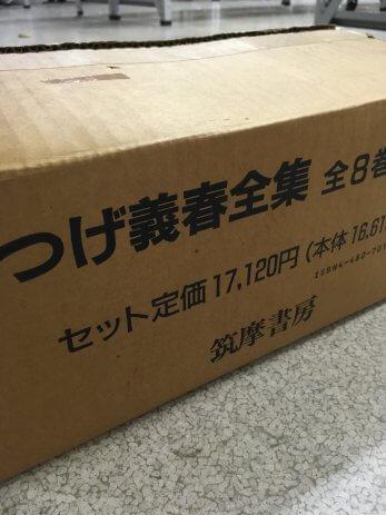 富山県で買取したつげ義春全集