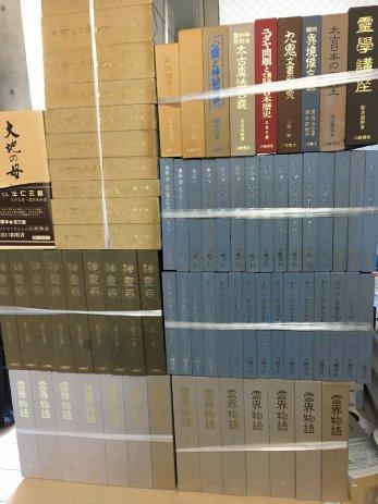 津島市で買取した八幡書店の本