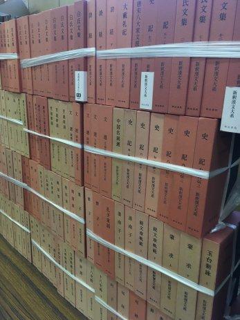 春日井市で買取した新釈漢文大系全121巻