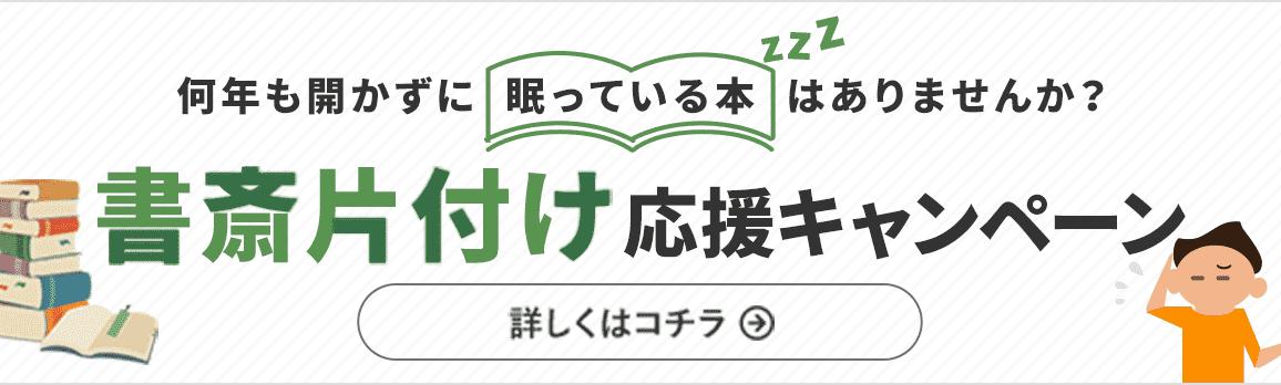 書斎片付け応援キャンペーン