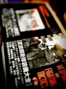 名古屋市中川区へミリタリー戦争関係写真集の出張買取