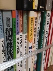 名古屋市瑞穂区へ医学書の出張買取。