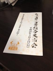 「名古屋古書組合大市」の案内状届く