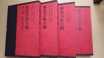 福井県勝山市で密教美術大観全4巻や美術本を買取しました。