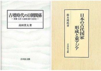 名古屋市緑区で吉川弘文館の学術書などを買取しました。