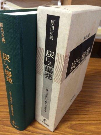 愛知県刈谷市で哲学、歴史、経済の書籍を買取しました。