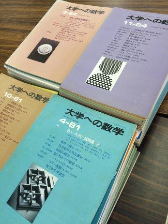 愛知県蒲郡市で大学への数学、数学専門誌を買取しました。