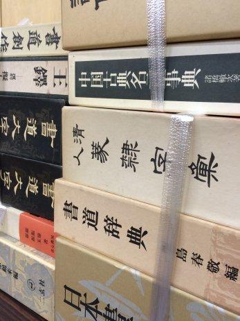 兵庫県加西市で書道関係の書籍を買取しました。