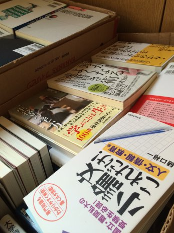 愛知県清須市で新しい単行本を買取しました。
