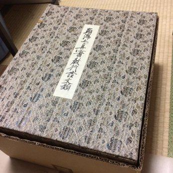 新潟県上越市で仏教書を買取しました。
